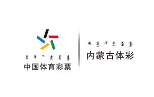 内蒙古自治区体育彩票管