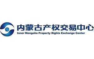 内蒙古产权交易中心