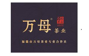 福鼎市万亩茶业专业合作