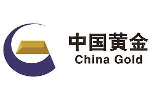 中国黄金集团内蒙古矿业