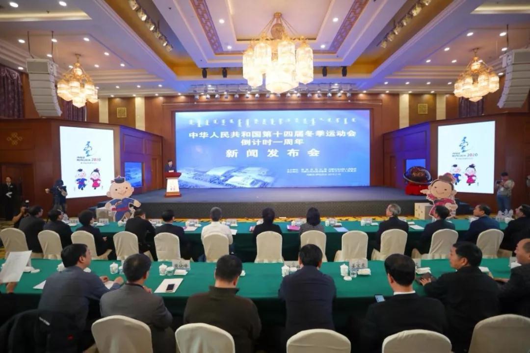 中华人民共和国第十四届冬季运动会