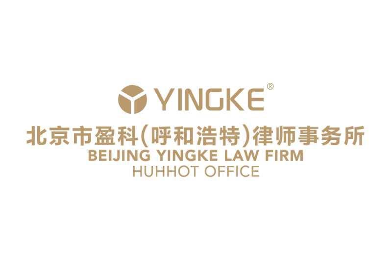 北京市盈科(呼和浩特)律师